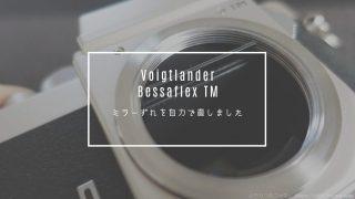 【Voigtlander Bessaflex TM】のミラーずれを直したおはなし。