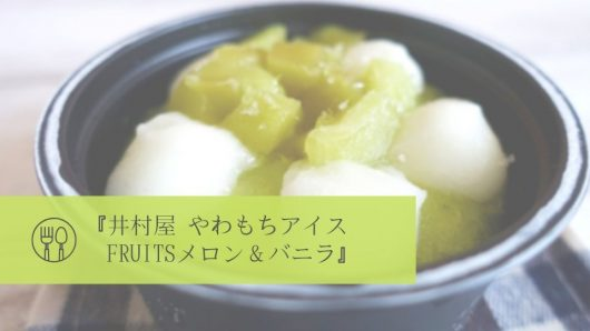 『やわもちアイス Fruits メロン&バニラ』をいただきました。