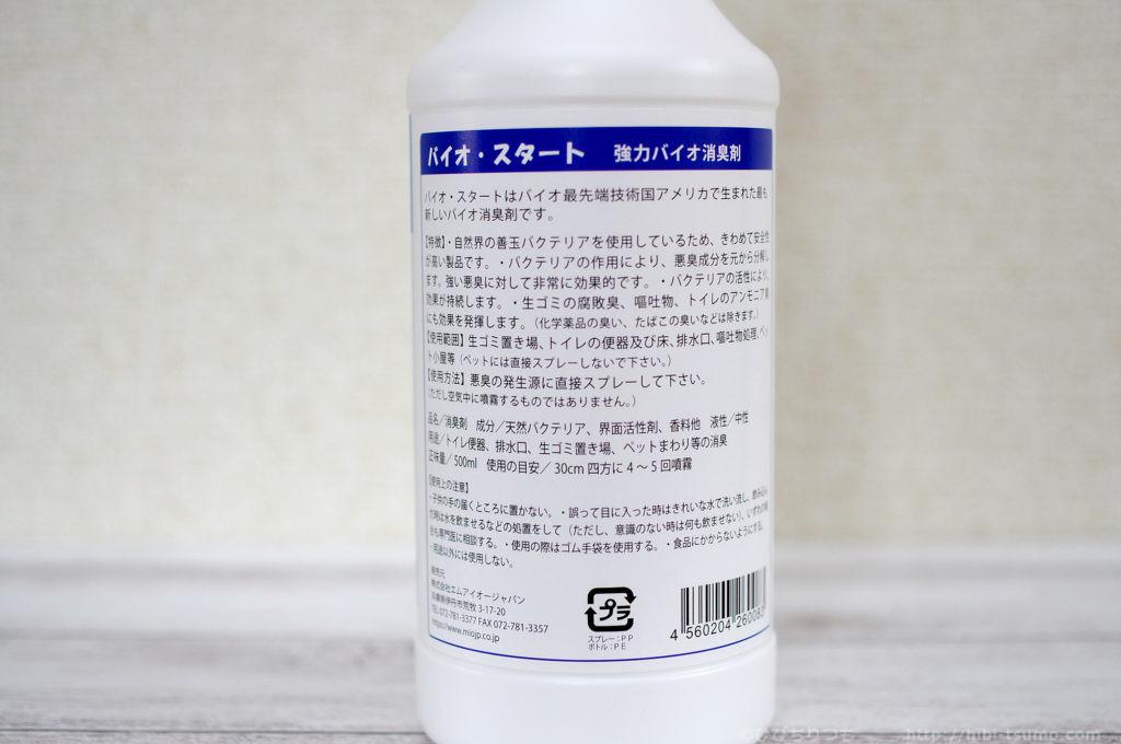 バイオスタート 強力バイオ消臭剤